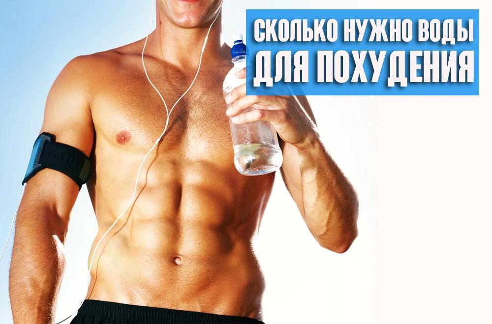 Сколько пить воды для похудения. Только факты.