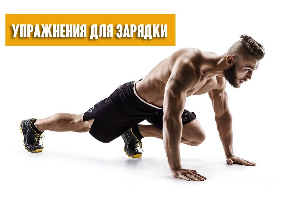 Упражнения для утренней зарядки