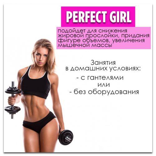 Программа для женщин